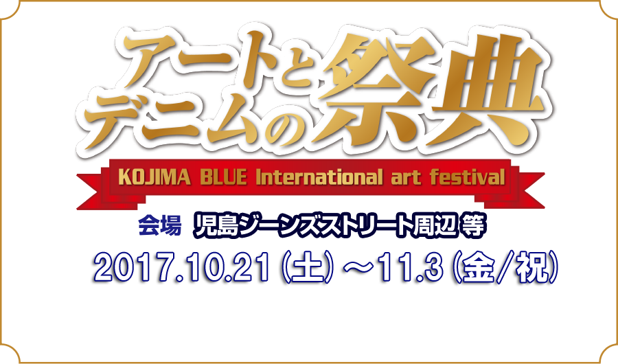 アートとデニムの祭典「KOJIMA BLUE International art festival」2017